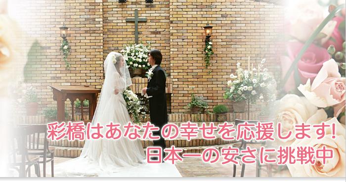 株式会社彩橋