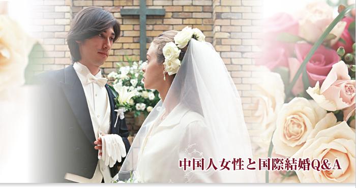 中国人女性と国際結婚Q&A